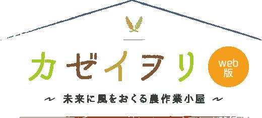 カゼイヲリ<vol.7>~冬の新作♪期間限定「さつまいも食パン」/農業6次産業化による商品展開~